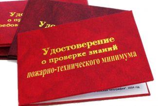 Удостоверение по пожарно-техническому минимуму